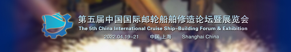 China International Cruise Ship-building Forum